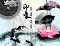 中国风印象水墨文化设计PSD素材