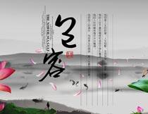 中国风包容企业文化设计PSD素材