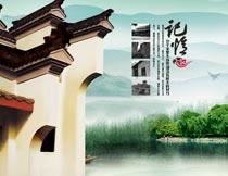 中国风水墨徽派建筑设计PSD素材