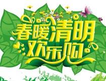 春季清明欢乐购物海报设计矢量素材