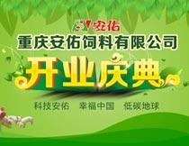 安佑饲料开业庆典海报设计矢量素材