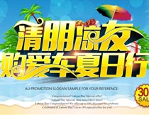 夏季购车活动海报设计矢量素材