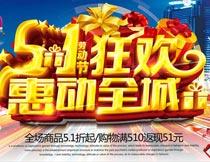 51狂欢劳动节活动海报设计PSD素材