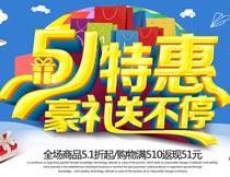 51劳动节好礼促销海报设计PSD素材