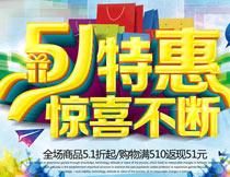 51劳动节惊喜不断海报设计PSD素材