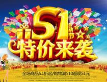 51劳动节商场特价促销海报设计PSD素材
