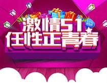 激情51商场购物促销海报PSD素材