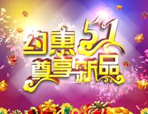 51劳动节商场新品上市海报PSD素材