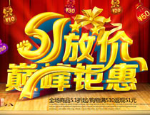 51劳动节巅峰促销海报模板PSD素材