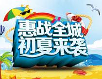 夏季惠战全城促销海报设计PSD素材