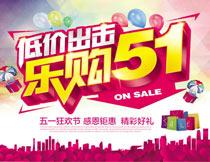 51劳动节狂欢节海报设计PSD源文件