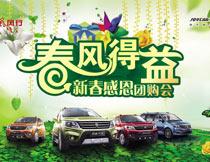 东风风行汽车春季海报设计PSD源文件