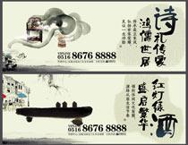 中国风高档水墨围墙广告PSD源文件