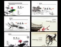 中国风高档大气名片设计PSD源文件
