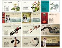 中国风古典大气名片模板矢量素材