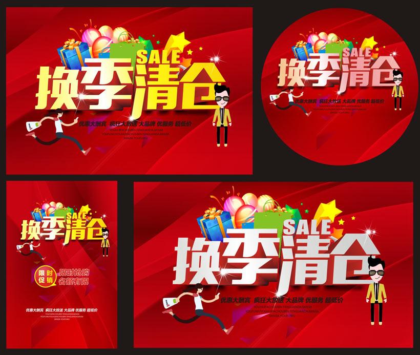 商场换季清仓促销海报模板矢量素材