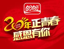 企业周年庆感恩促销海报PSD素材