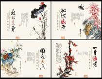 中国风梅兰竹菊文化展板设计PSD素材