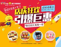 母婴店店庆促销海报设计PSD源文件