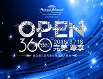 酒店开业活动促销海报设计PSD素材