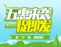 淘宝51放价活动海报设计PSD源文件