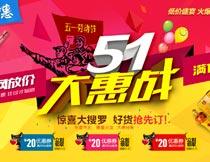 淘宝51大惠战活动海报设计PSD素材