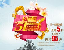 淘宝约惠51活动海报设计PSD源文件