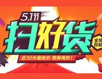51劳动节扫好货海报设计PSD素材
