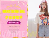 淘宝少女装新品上市海报设计PSD素材