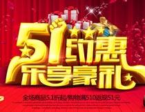 51约惠乐享豪礼海报设计PSD源文件