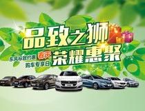 东风标致汽车春季促销海报PSD源文件