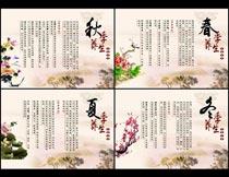 中国风传统四季养生展板模板PSD素材