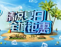 夏日商场钜惠促销海报设计PSD素材