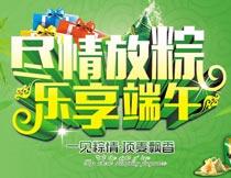乐享端午粽子活动海报设计PSD素材