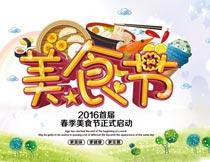春季美食节正式启动活动海报PSD素材