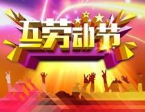 51劳动节万人欢呼海报设计PSD素材