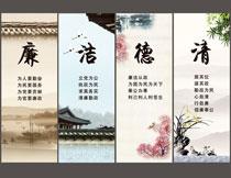 中国风廉政文化设计模板PSD素材
