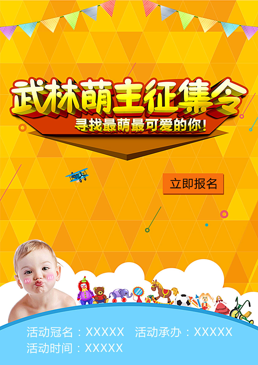 吊旗彩旗最萌宝宝最可爱的你飞机海报设计广告设计模板psd素材源文件
