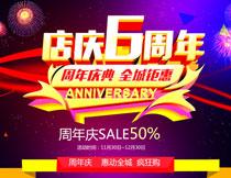 商场店庆6周年活动海报PSD素材