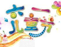 61儿童节主题活动海报设计PSD素材
