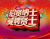 企业招贤纳士招聘广告PSD素材