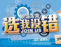 企业职场招聘海报设计PSD源文件