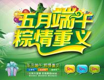 五月端午商场粽子海报模板矢量素材