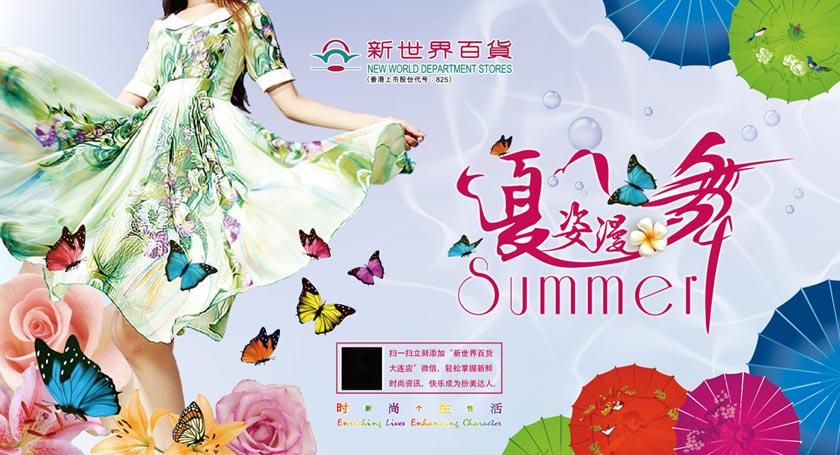 百货商厦夏季活动海报设计矢量素材