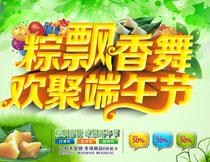 端午节商场粽子海报设计矢量素材