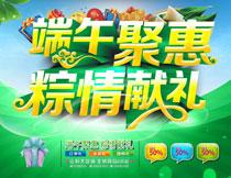端午节聚惠活动海报设计矢量素材