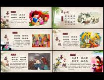 弟子规传统文化设计模板矢量素材