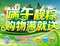 端午节粽子购物海报设计矢量素材