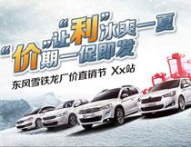 雪铁龙汽车夏季促销海报设计矢量素材