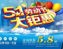 51劳动节钜惠促销海报设计矢量素材